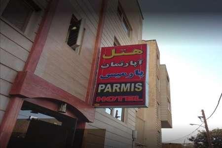 هتل آپارتمان پارمیس